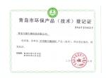 青岛市环保产品(技术)登记证