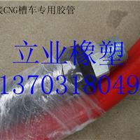 卸气柱专用DN25mm*6米cng胶管,替代进口