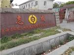 上海志成建设机械有限公司