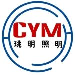 武汉市珧明照明电器制造有限公司