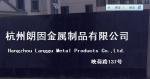 杭州朗固金属制品有限公司