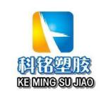深圳市科铭塑胶制品有限公司