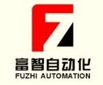 上海富智自动化设备有限公司
