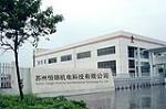 苏州恒锦机电科技有限公司