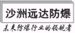 张家港市远达安全防爆电气有限公司