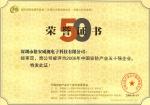 2006年50强证书
