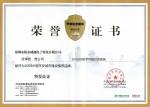 2008年平安城市证书