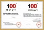 2007年一百强证书