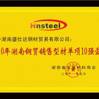 湖南钢贸销售型材单项10强企业