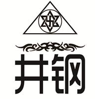 天津井钢建材贸易有限公司