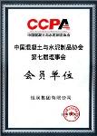 中国混凝土与水泥制品协会会员单位