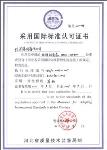 采用国际标准认可证书