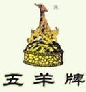 广州五羊油漆(翁源)股份有限公司