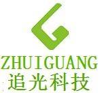 上海追光科技有限公司