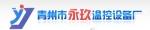 青州市永玖温控设备厂