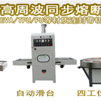 供应高周波同步熔断机 折盒压痕高周波机
