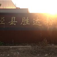 泾县胜达矿粉有限公司