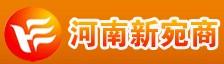 河南新宛商商贸有限公司