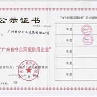 广东省2011-2012守合同重信誉单位