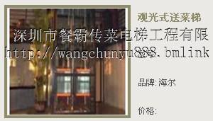 深圳市餐霸传菜电梯工程有限公司
