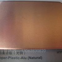 供应上海华源铜铝(钢)复合板HYOU2紫铜