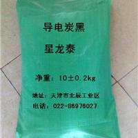 供应天津优质高性能导电炭黑