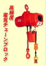 供应象牌环链电动葫芦