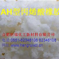 供应环氧型丙烯酸酯橡胶