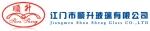 江门市顺升安全玻璃有限公司