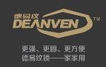 深圳市德易纹科技发展有限公司