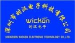 深圳市时汉电子科技有限公司