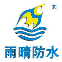 湖北雨晴防水材料厂