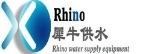 长沙犀牛供水设备有限公司