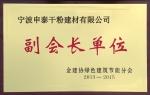 宁波申泰干粉建材有限公司  副会长单位