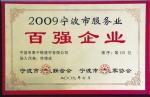2009年宁波市服务业百强企业