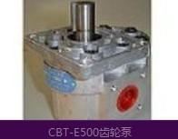 供应CBT-E(F)520-580系列齿轮泵