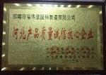 邯郸市福华紧固件制造有限公司