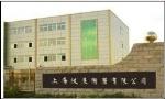 上海仪展衡器有限公司