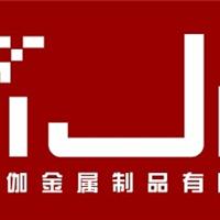 毅伽金属制品有限公司