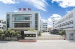 珠海玛斯特科技有限公司销售部