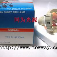 OSRAM HBO R 103W/45寒冬特惠医疗汞灯