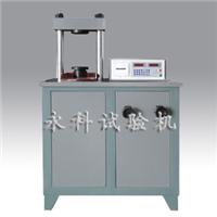 供应YES-300B数显电液式压力试验机