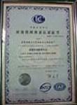 质量管理体系认证证书(ISO9001)