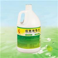 东莞低泡地毯水雅芬高效低泡地毯清洁水
