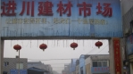 重庆进川福地建材市场