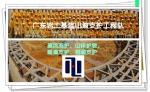 广东地铁涵洞基坑工程有限公司