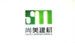 尚美歌德(国际)建材有限公司