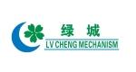 福建省绿城环保科技有限公司