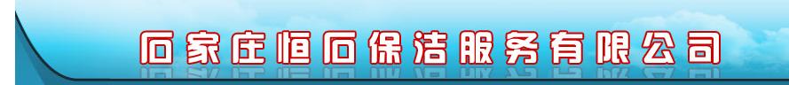 石家庄恒石保洁公司