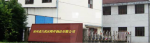 鼎力机床附件制造有限公司